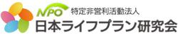 日本ライフプラン研究会ロゴ